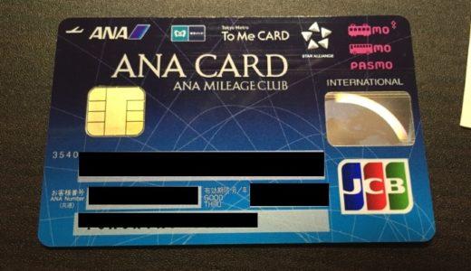 ソラチカカードとANA QUICKPay+nanaco