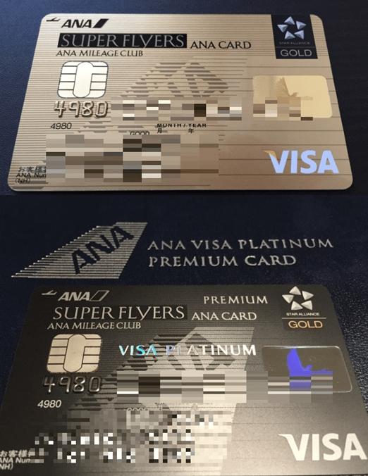 ANA SFCゴールドカードとプラチナカード