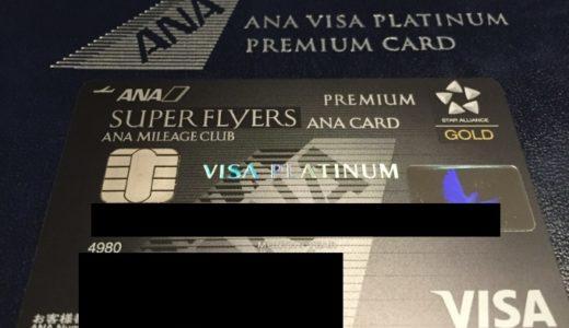 ANA VISAプラチナ スーパーフライヤーズ プレミアムカード到着