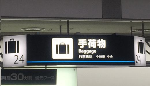 ANA 羽田発の荷物トラブルで未搭載は計28便2000個以上