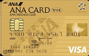 クレジットカードの国内旅行傷害保険について