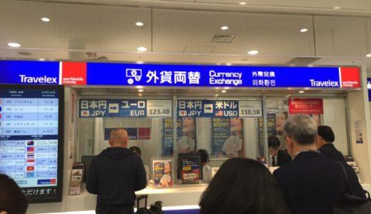 空港で両替するならここがおすすめ