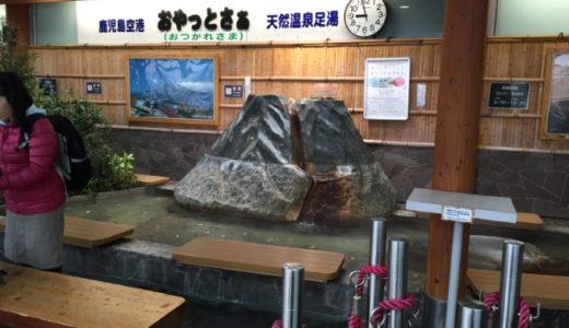 空港内に温泉がある珍しい空港一覧