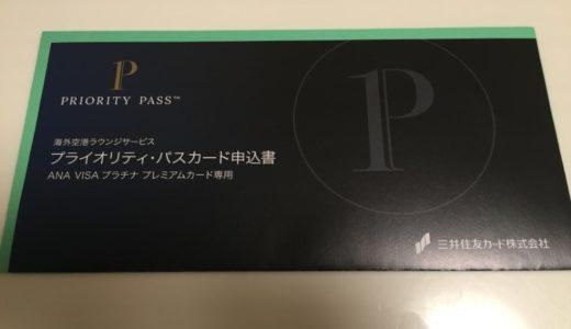 ANA VISAプラチナカード プライオリティパス申し込みから到着まで