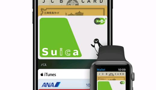 Apple iPhone7 FeliCa対応でsuicaやSKiPサービスやiDも利用可能に