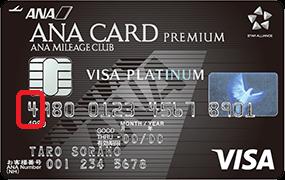クレジットカードの番号には深い意味がある話
