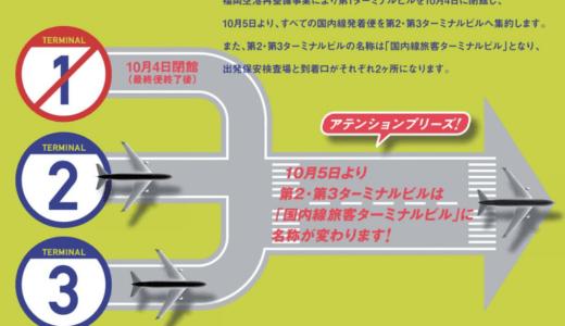 福岡空港 第1ターミナル閉館 第2・第3ターミナルは「国内線旅客ターミナルビル」へ名称変更