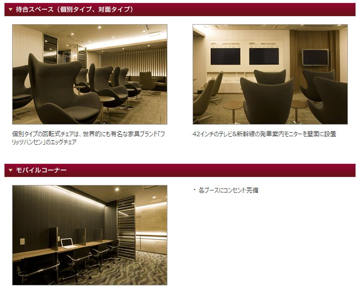 新幹線のラウンジがある駅一覧 | 羽田空港サーバー