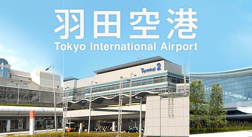 羽田空港の新飛行ルート 2010年に6,730億円かけて完成した100年持つD滑走路はもう使わない?!