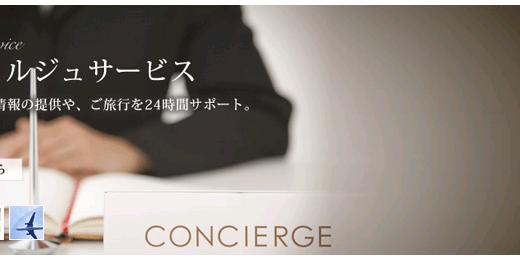 【保存版】ANA VISAプラチナカードのコンシェルジュにお願いできる内容と結果(随時追加)