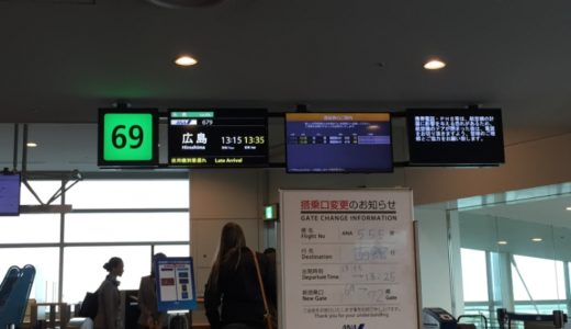 広島旅行記 1日目 羽田空港から広島空港へ