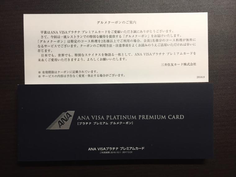 ANA VISAプラチナカードのプラチナグルメクーポン