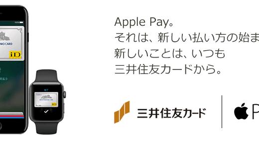 iPhone7などApple PayでiDの設定方法 先着5万名に5,000円キャッシュバックも!