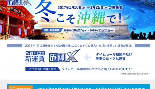 1月に沖縄へ家族旅行に行こう!手配編