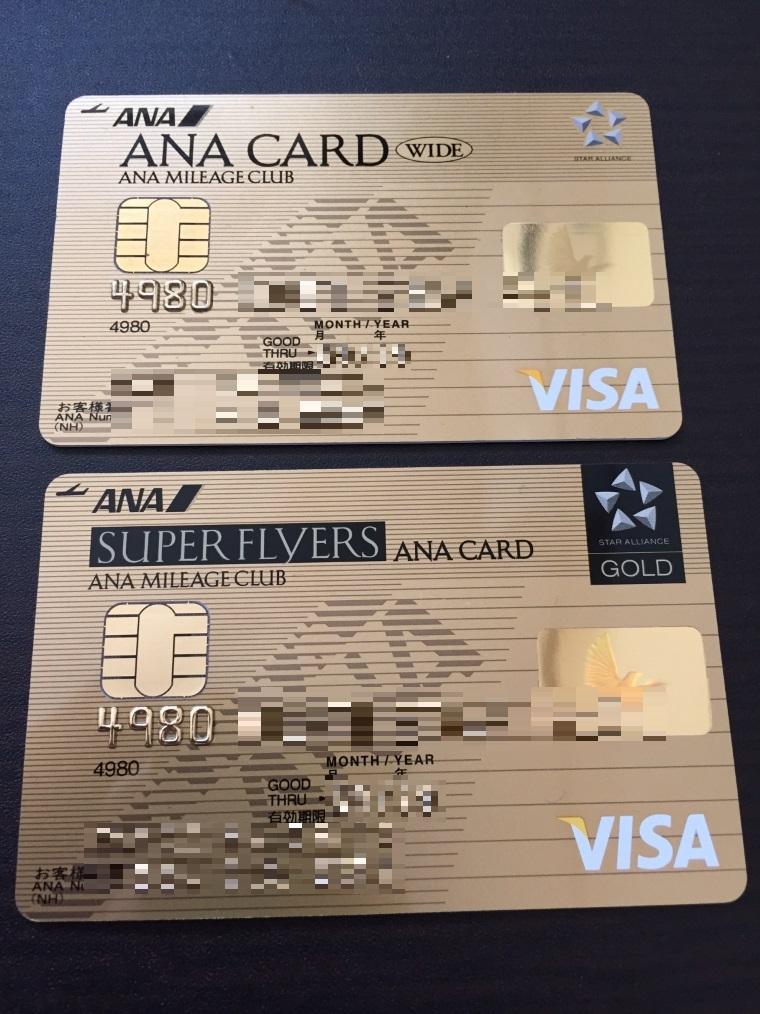 ANAワイドゴールドカードとANAスーパーフライヤーズゴールドカード