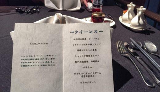 【プラチナグルメクーポン】XENLON TOKYO(シェンロントーキョー)で中国料理を満喫