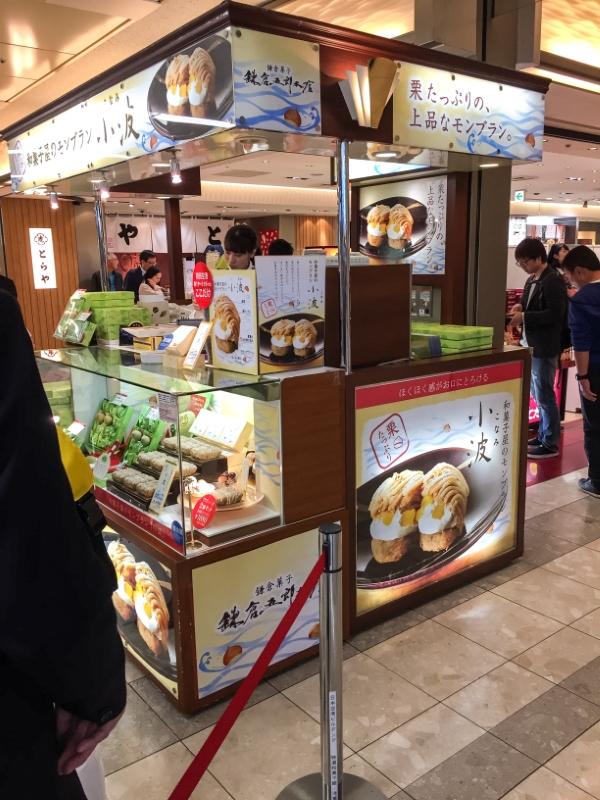鎌倉五郎本店 羽田空港第1ターミナル店