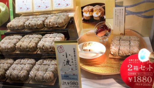 羽田空港第1ターミナルでおすすめのお土産は鎌倉五郎のモンブラン