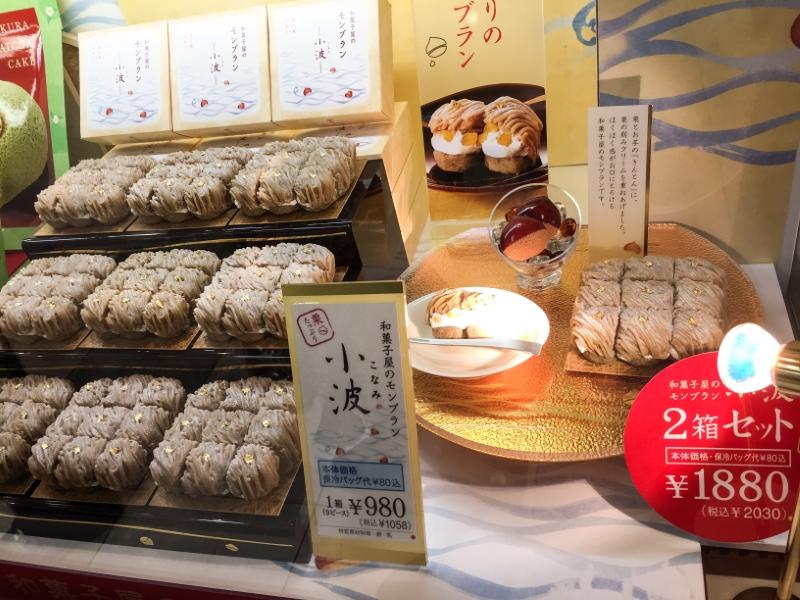 鎌倉五郎のモンブラン