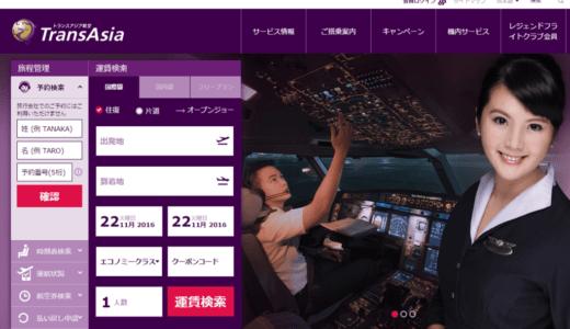 トランスアジア航空 経営悪化により運航の終了と解散を発表