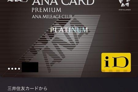ANAスーパーフライヤーズカードはApple PayのWallet内では普通のANAカードとして表示される
