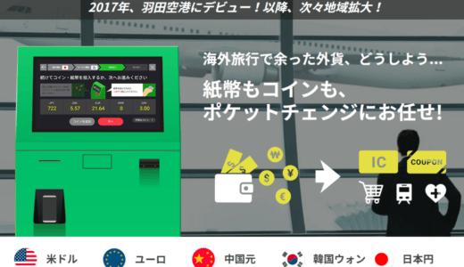 羽田空港にポケットチェンジ端末設置。余った外貨を電子マネーやギフト券へ