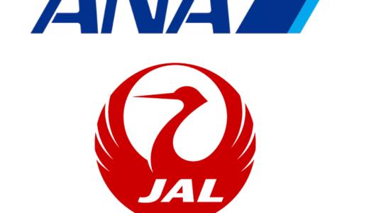 ANAとJALは会社として何がどう違う?