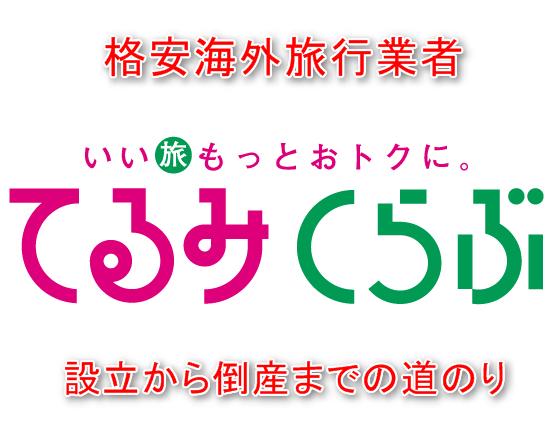 『てるみくらぶ』設立から倒産までの道のり   羽田空港サーバー