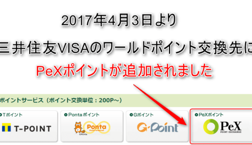 三井住友VISAカードのワールドプレゼントポイントのマイルへの交換方法