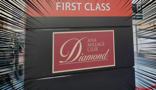 【完全無料】ANA上級会員のダイヤモンド修行(机上の空論)