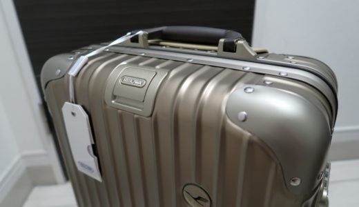 RIMOWA Lufthansa Private Jet Collection Get!!