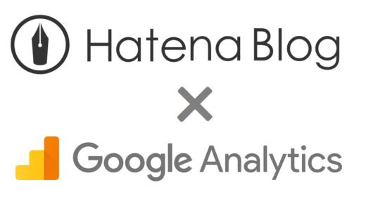 【はてなブログ】Google Analyticsの設定や(not provided)対策など