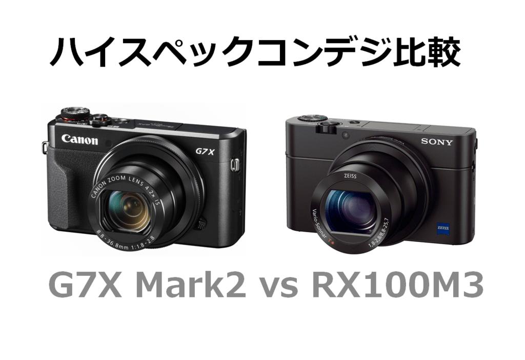 G7X Mark2とRX100M3の比較