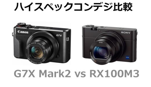 ハイスペックコンデジ『G7X Mark2』vs『 RX100M3』