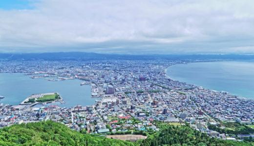 【函館旅行記】有名陸マイラーとの家族旅行(3日目)