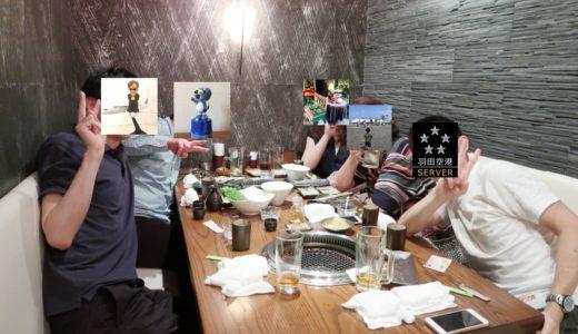【密会レポート】マイラー5人で焼肉・ユッケ祭り