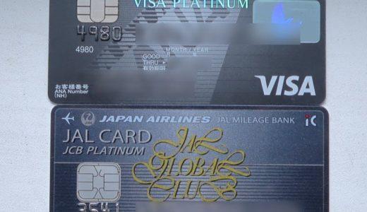ANA VISAプラチナカードとJAL JCBプラチナカードの違い
