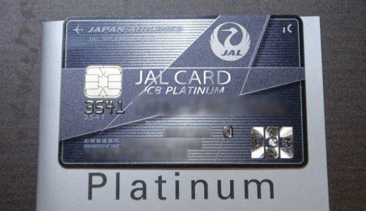 JAL JCBプラチナカード発行から到着まで