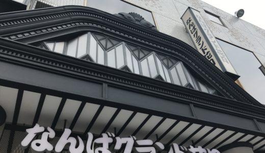 【JGC修行】チョー弾丸ツアーの羽田伊丹タッチ!