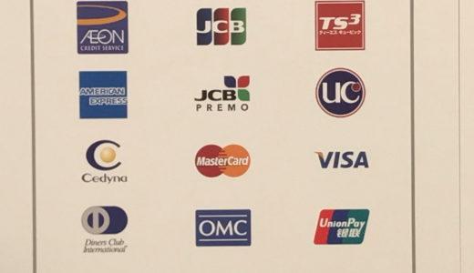 ランチや小額決済の時にクレジットカードが利用できない謎