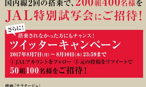 JALx映画「ナラタージュ」国内線搭乗キャンペーンに外れたお話