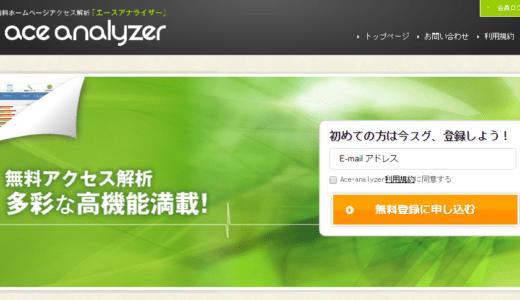はてなカウンターの代わりにAce-Analyzer(エースアナライザー)を導入してみました。