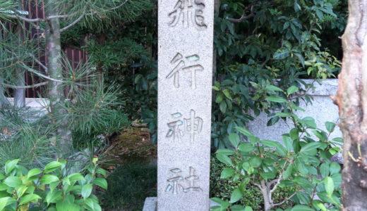 飛行神社(京都府八幡市)に行ってきました!