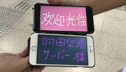 【JGC修行】ラストは小松・伊丹・山形タッチの6レグ!