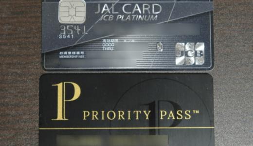 JAL JCBプラチナカード プライオリティパス申し込みから到着まで