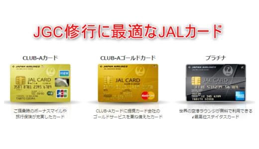 JGC修行に最適なJALカードは?実際に修行した結果から計算