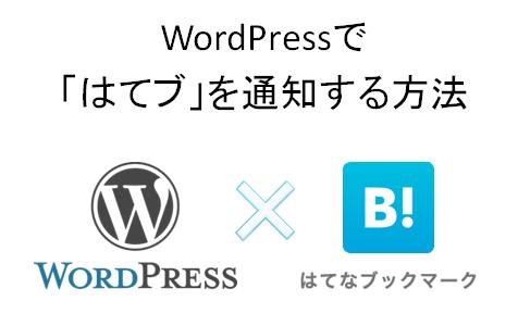WordPressで「はてなブックマーク」を通知する2つの方法