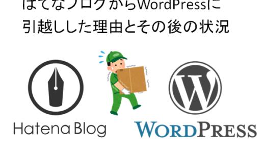 はてなブログからWordPressに引越しした理由とその後の状況