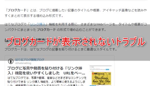 はてなブログからWordPressに移行後にブログカードが表示されない問題への対応