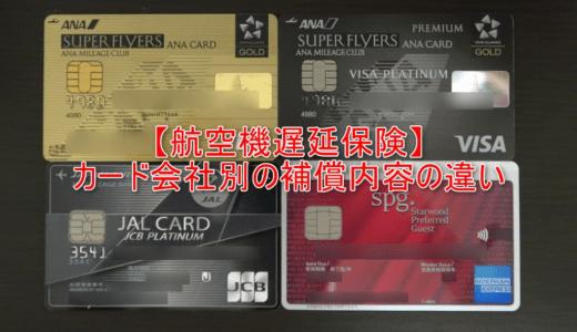 【航空機遅延保険】カード会社別の補償内容の違い